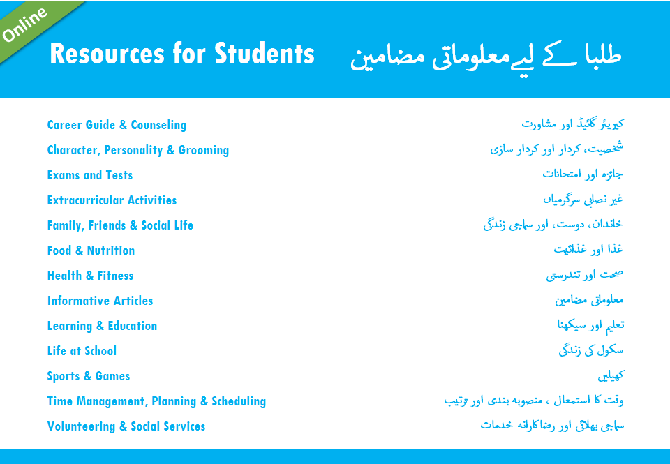 Resources-for-Students-02